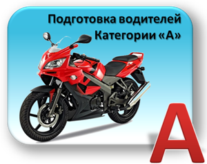 Подготовка водителей мотоциклов